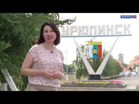 Урюпинск. Выпуск от 02.08.2018
