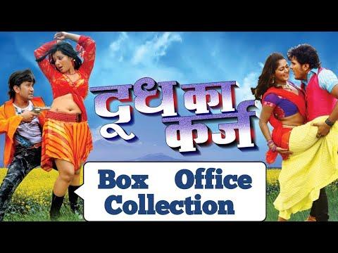 Video Doodh Ka karz Bhojpuri movie box office collection Feat Nirahua download in MP3, 3GP, MP4, WEBM, AVI, FLV January 2017