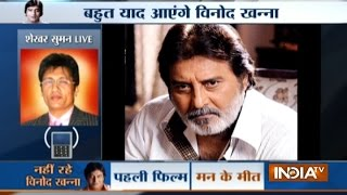 Bollywood actor Shekhar Suman's reaction on veteran actor Vinod Khanna dies