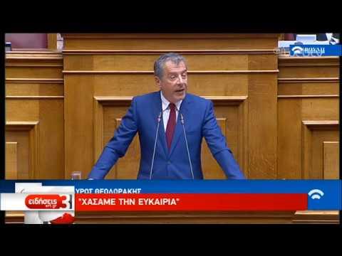 Ομιλία του Στ. Θεοδωράκη στη Βουλή για την Συνταγματική Αναθεώρηση | 14/03/19 | ΕΡΤ