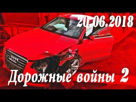 Обзор аварий. Дорожные войны 2 за 20.06.2018