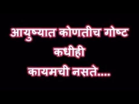 Good night messages - Good Night Marathi
