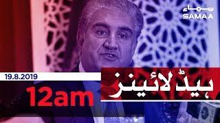 Samaa Headlines - 12AM - 19 August 2019