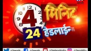 Video 4 मिनिट 24 हेडलाईन्स | 4 Minutes 24 Headlines | 21 April 2019-TV9 MP3, 3GP, MP4, WEBM, AVI, FLV April 2019