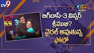 Bigg Boss 3 Telugu winner pic leaked, goes viral on social media