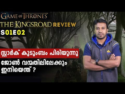 Game Of Thrones S01 E02 Review Malayalam | The Kings Road | Filmibeat Malayalam