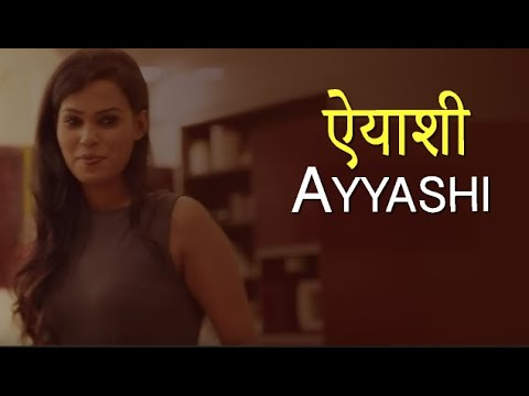 ऐय्याश देवरानी  | Ayyash Devrani | New Hindi Movie 2019