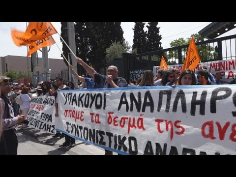 Συγκέντρωση διαμαρτυρίας δασκάλων έξω από το υπουργείο Παιδείας