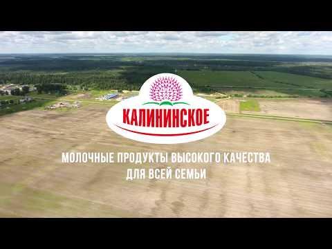 """ЗАО """"Калининское"""""""