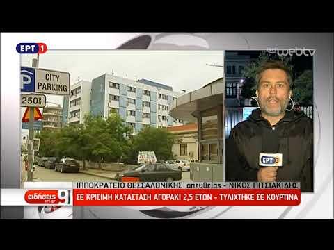 Σε κρίσιμη κατάσταση το αγοράκι που μπλέχτηκε σε κορδόνι κουρτίνας | ΕΡΤ