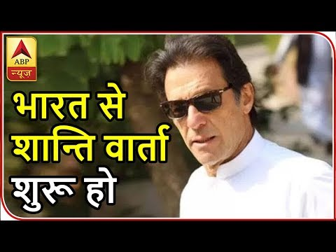 Twarit Full 20.09.18: Pakistan PM Imran Khan Seeks To Resume Peace Talk With India In A Letter | ABP