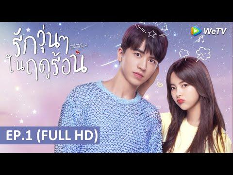 ซีรีส์จีน   รักวุ่นๆ ในฤดูร้อน(Midsummer is Full of Love) ซับไทย   EP.1 Full HD   WeTV