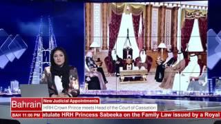 Bahrain English News Bulletins 20-07-2017.