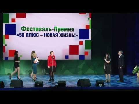 """Фестиваль-премия """"50 ПЛЮС. Новая жизнь"""": номинация """"Бизнес"""""""