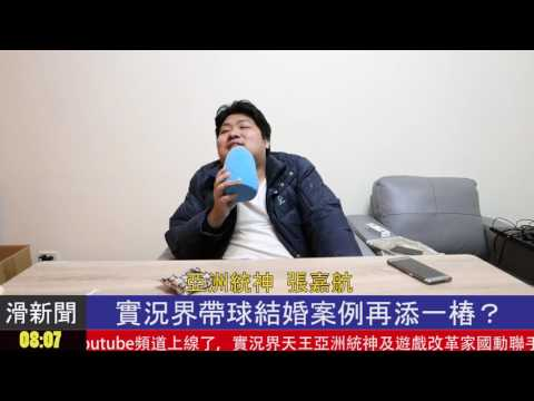 【滑新聞】帶球結婚的前輩-亞洲統神專訪