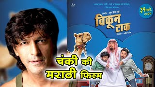 अब चंकी पांडे भी करेंगे मराठी फिल्म में डेब्यू