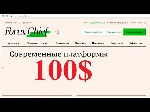 Бездепозитный бонус в forex 2018 с выводом прибыли без пополнения