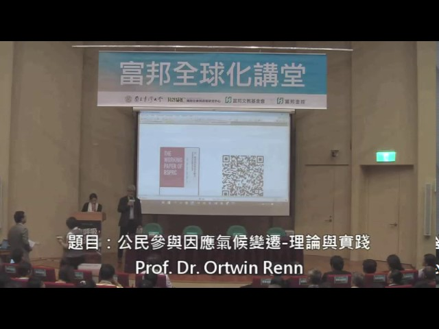 Fubon The Globalized World Lecture - Prof. Dr. Ortwin Renn - 2017 May