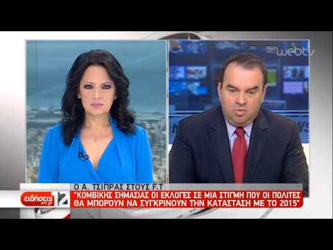 Α. Τσίπρας στους F.T.: Κομβικής σημασίας οι εκλογές | 23/04/19 | ΕΡΤ
