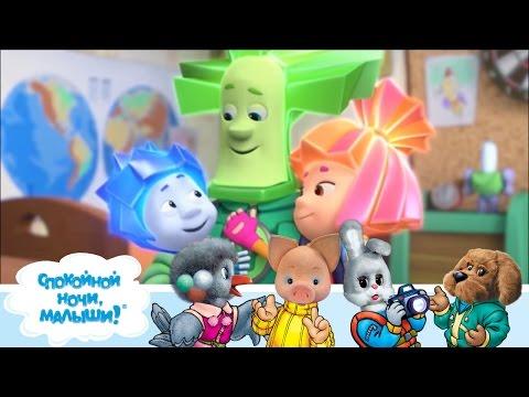 СПОКОЙНОЙ НОЧИ, МАЛЫШИ! - Почему крапива жжётся - Фиксики - Веселые мультики для детей (видео)