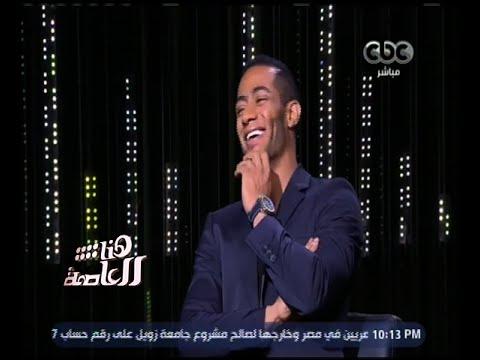 محمد رمضان في هنا العاصمة: قيل لي كل ما يهدم حياتك الفنية