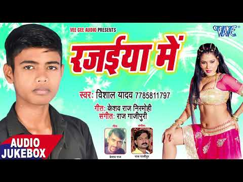 Rajaiya Me - AUDIO JUKEBOX - Vishal Yadav - Bhojpuri Superhit Songs 2018 New