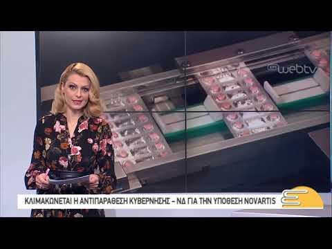 Τίτλοι Ειδήσεων ΕΡΤ3 10.00 | 04/01/2019 | ΕΡΤ
