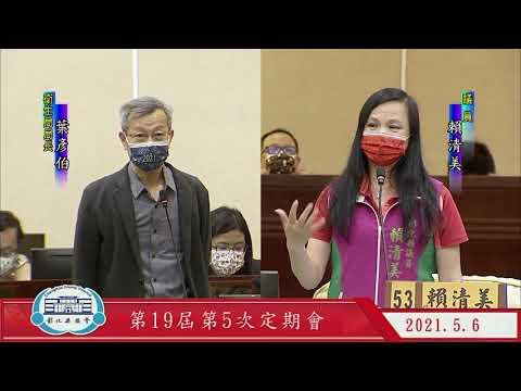 1100506彰化縣議會第19屆第5次定期會(另開Youtube視窗)
