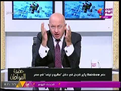 العرب اليوم - سيد علي ينفعل بلفظ خارج بسبب رفع علم المثليين