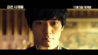 The Priests                      Trailer   South Korean Action  Thriller  2015