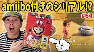 【マリオオデッセイ】海外でしか買えないマリオシリアルが衝撃的すぎた!コーダのスーパーマリオオデッセイ実況 Part64