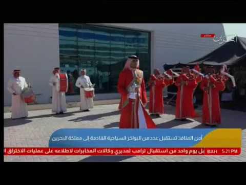 أمن المنافذ تستقبل عدد من البواخر السياحية القادمة إلى مملكة البحرين 2017/1/5