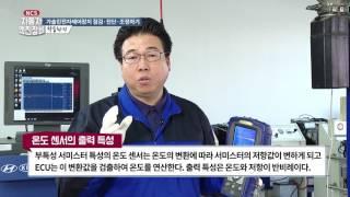 #16 [NCS직무특강] 자동차 엔진정비 16편 가솔린 전자제어장치 점검·진단·조정하기(1)