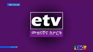 #EBC ኢቲዮ ሊግ …መጋቢት 01/2010 ዓ.ም