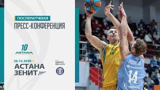 Матчтан кейінгі баспасөз мәслихаты— ВТБ Бірыңғай лигасы: «Астана» vs «Зенит»