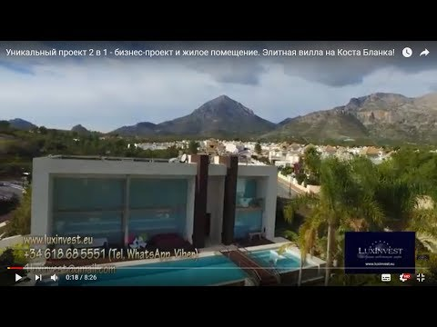 The unique 2 in 1 project is a business project and residential area. Luxury villa at the Costa Blanca!