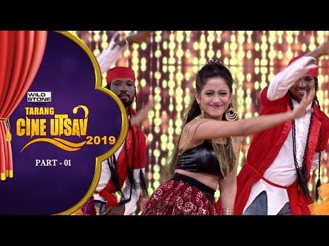 Tarang Cine Utsav 2019  - Part 01  | Tarang TV