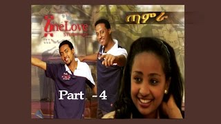Ethiopian Movie - Tamra  Part 4