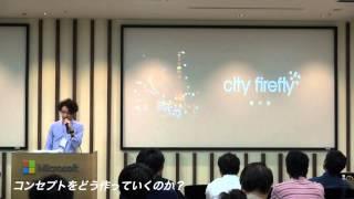 世界的なデザイン賞を受賞するようなコンセプトはどのように生まれたのか 井上裕太氏