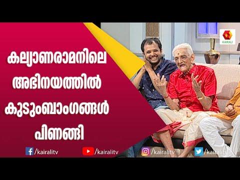 കല്യാണ രാമനിലെ അഭിനയം . കുടുംബാംഗങ്ങൾ പിണങ്ങി   Unnikrishnan Namboothiri   John Brittas   Kairali TV
