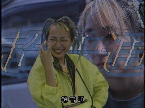 , title : 'あっこゴリラ 『超普通』 / AKKOGORILLA - Cho-Futsu'