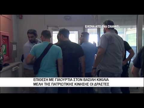 Video - Αποδοκιμασίες κατά του Β. Κικίλια στην Καβάλα