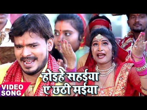 Pramod Premi का सबसे हिट छठ गीत - होइहे सहईया - Pujela Jag Chhathi Mai Ke - Bhojpuri Chhath Geet