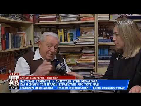 Ο Βαγγέλης Σακκάτος στην 'Άλλη Διάσταση» | 24/04/19 | ΕΡΤ