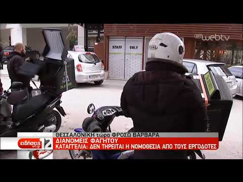 Θεσσαλονίκη: Νεαρός διανομέας νεκρός μετά από τροχαίο εν ώρα εργασίας | 19/02/19 | ΕΡΤ