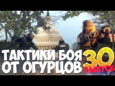 Тактики боя от Огурцов # Выпуск 30