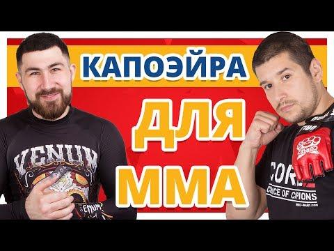 КАПОЭЙРА В MMA ✔ Три Самых Эффективных Удара (видео)