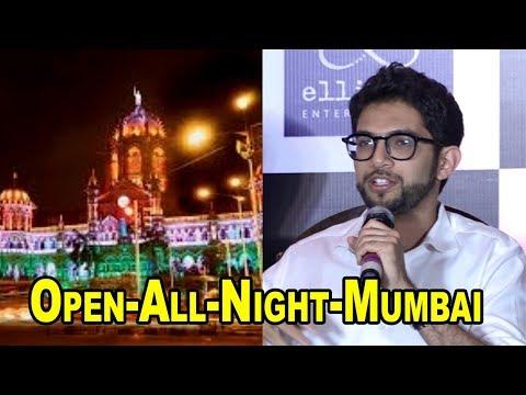 Aditya thackeray Talking About Mumbai's Open All Night Plans
