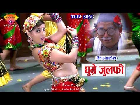 (Bishnu Majhi's  Teej Song 'Ghumre Julafee '| New  Nepali Teej Song 2018/2075 Ft: Dhurmus | Susma - Duration: 27 minutes.)