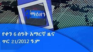 ኢቲቪ 4 ማዕዘን የቀን 6 ሰዓት አማርኛ ዜና…ጥር 21/2012 ዓ.ም